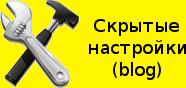 Скрытые настройки для приложения «Блог»