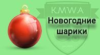 Новогодние шарики для Shop-Script 7