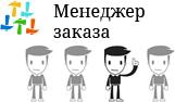 Менеджер заказа для Shop-Script 7